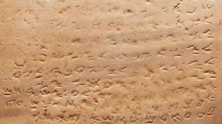 10 commandements en écriture Samaritaine