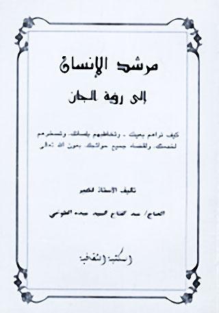 Самые важные арабские магические книги всех времен - Драматические